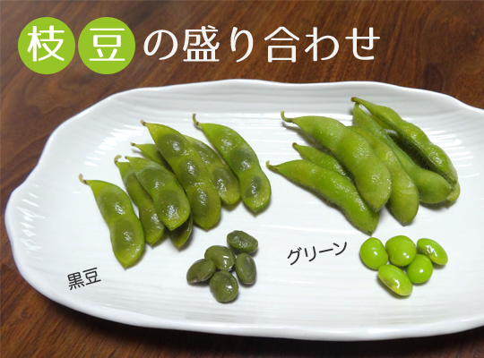 枝豆の盛り合わせ