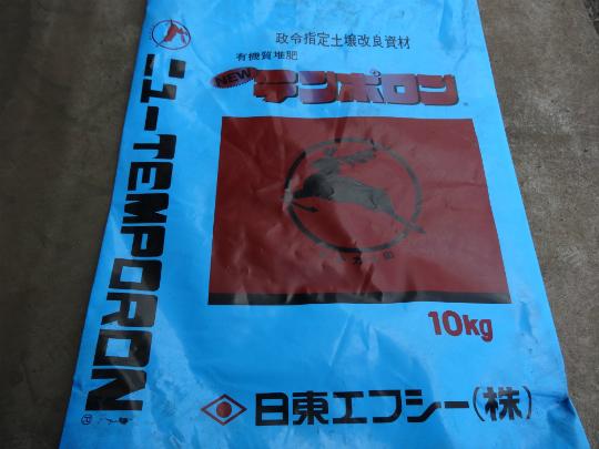 テンポロン(土壌改良剤)の映像