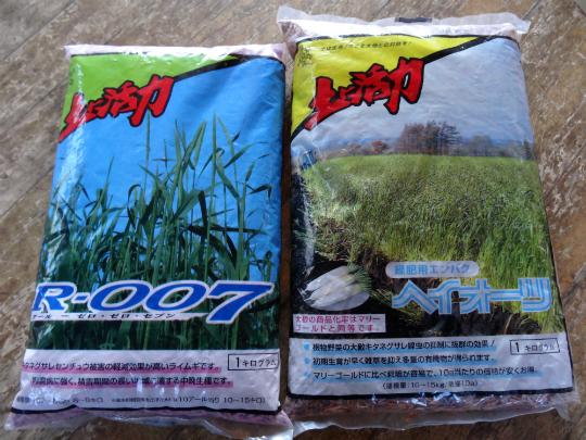 雪印種苗の緑肥二種類